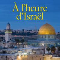A l'heure d'Israël – Entretiens entre Léon Askénazi et André Chouraqui